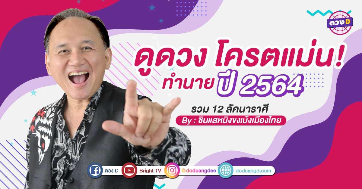 ดูดวง โครตแม่น!! ซินแสหมิงขงเบ้งเมืองไทย ทำนาย ดวง ปี 2564