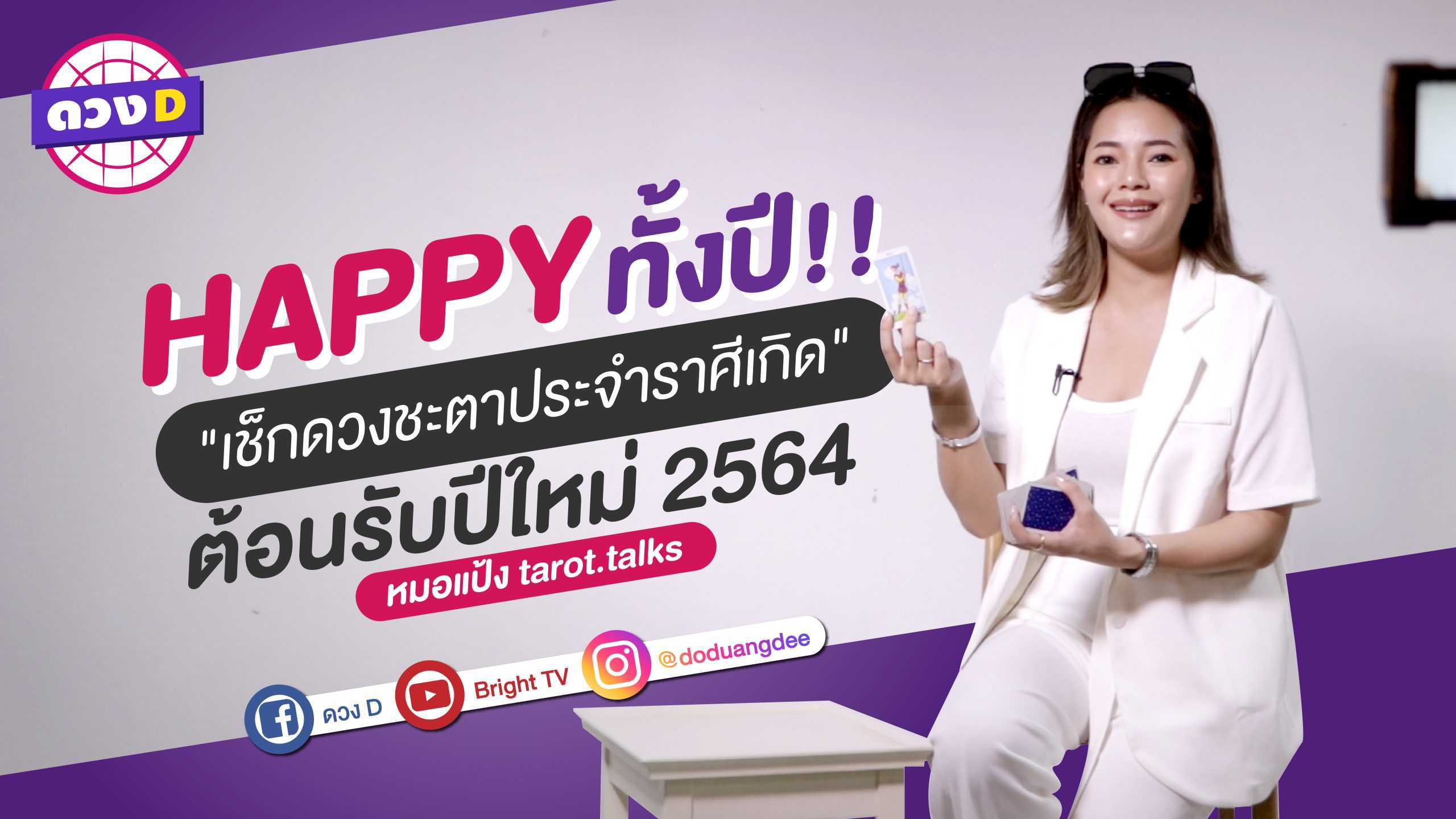 """ดู ดวง ราย ปี 2564  HAPPY ทั้งปี!! """"เช็กดวงชะตาประจำราศีเกิด""""  หมอแป้ง tarot.talks"""