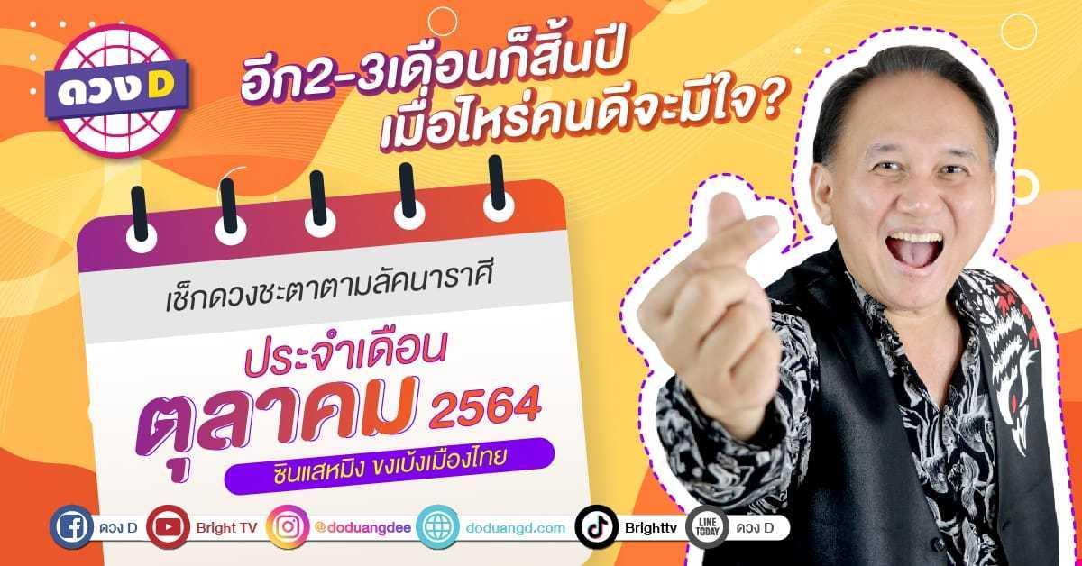 """(12ลัคนาราศี) """"ดวงรายเดือน"""" กับ ซินแสหมิง ขงเบ้งเมืองไทย ตุลาคม 2564"""
