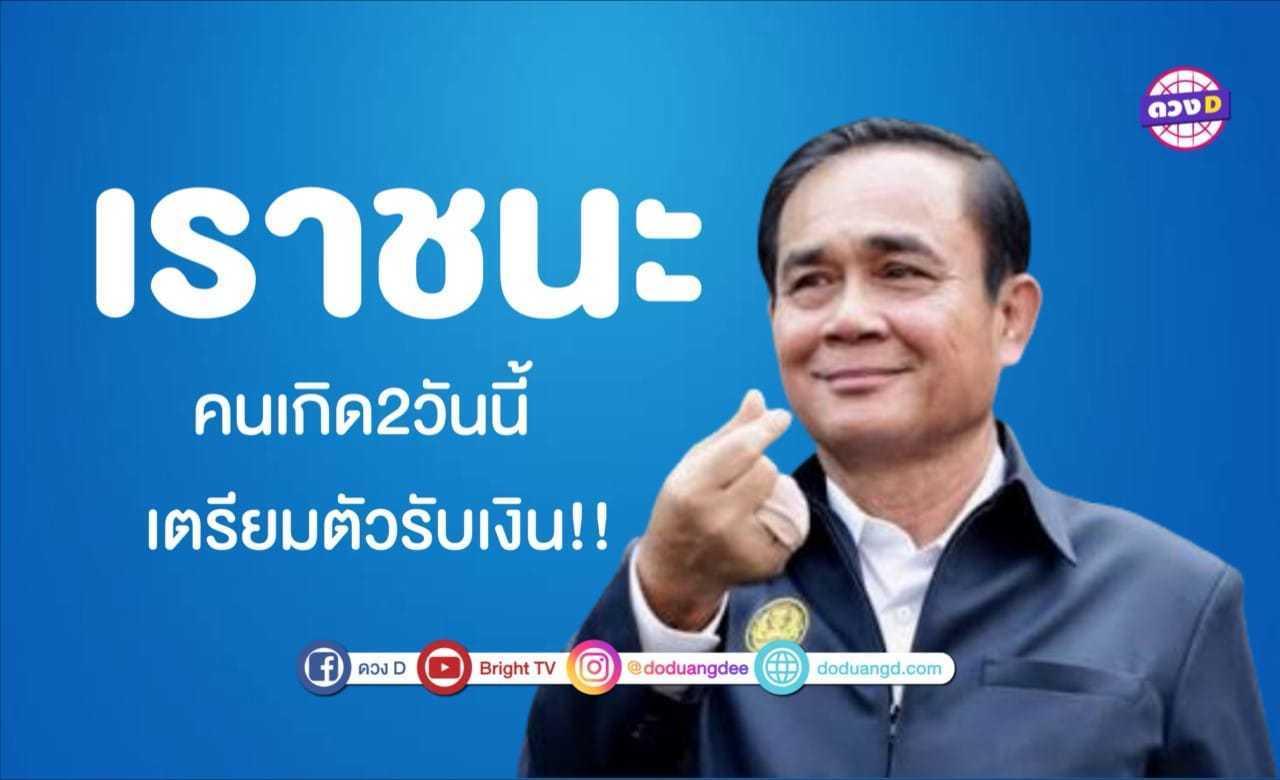 ไม่ทิ้งประชาชน เราชนะ คนไทยเตรียมตัวรับเงิน