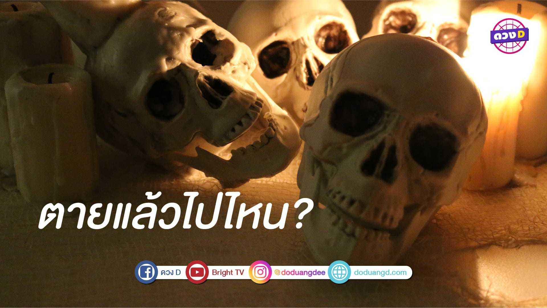 ไขข้อสงสัยที่หลายคนอยากรู้ ตายแล้วไปไหน ? เกิดใหม่ หรือ ยังวนเวียน