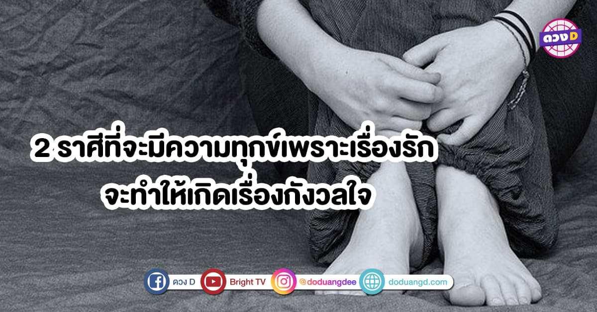 ระวัง!! ดวงความรัก ราศีที่จะมีความทุกข์เพราะเรื่องรัก จะทำให้เกิดเรื่องกังวลใจ