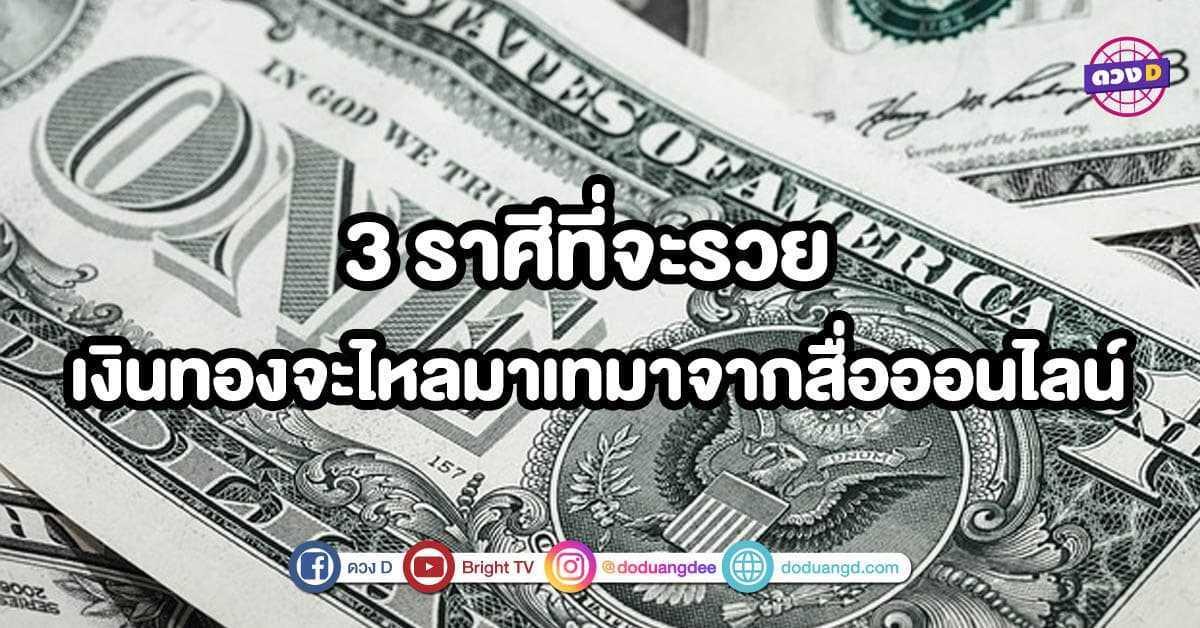 """""""ดวงการเงิน"""" 3 ราศีที่จะรวย เงินทองจะไหลมาเทมาจากสื่อออนไลน์"""