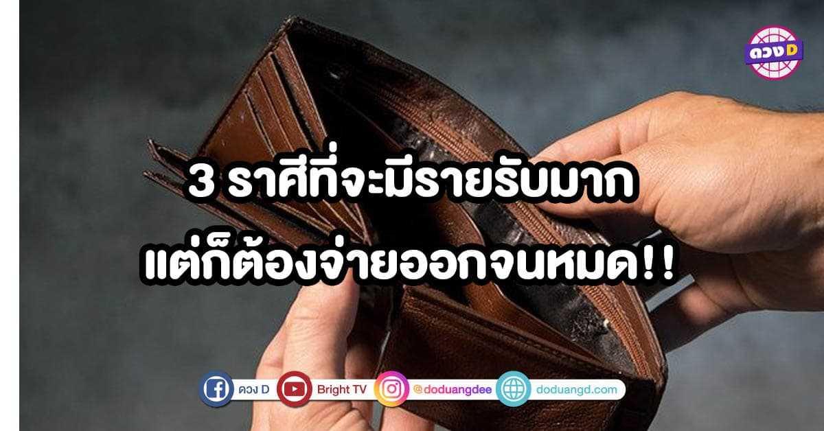 ดวงการเงิน 3 ราศีที่จะมีรายรับมาก แต่ก็ต้องจ่ายออกจนหมด!!