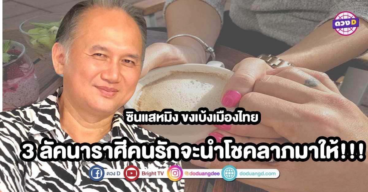 ซินแสหมิง ขงเบ้งเมืองไทย ลัคนาราศีใด ผัว-เมีย ช่วงนี้จะนำโชคลาภมาให้!!!