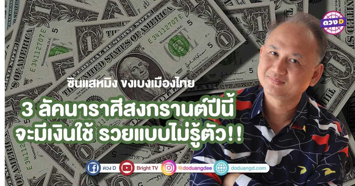 ซินแสหมิง ขงเบ้งเมืองไทย 3 ลัคนาราศีเปิดสงกรานต์ปีนี้จะรวยแบบไม่รู้ตัว!!