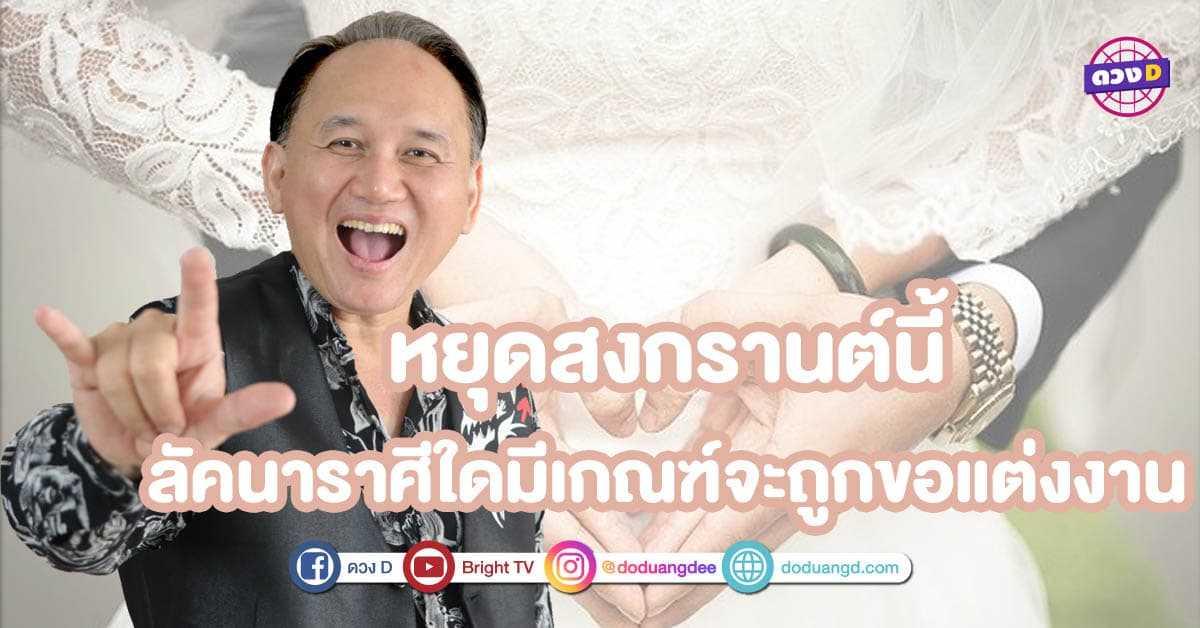 ซินแสหมิง ขงเบ้งเมืองไทย หยุดสงกรานต์นี้ลัคนาราศีใดมีเกณฑ์จะถูกขอแต่งงาน!!