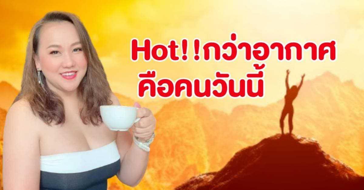 หมอแก้ว มาบอก คนเกิดวันนี้ ฮอต ร้อนแรง กว่าอากาศเมืองไทย !!! (คลิป)