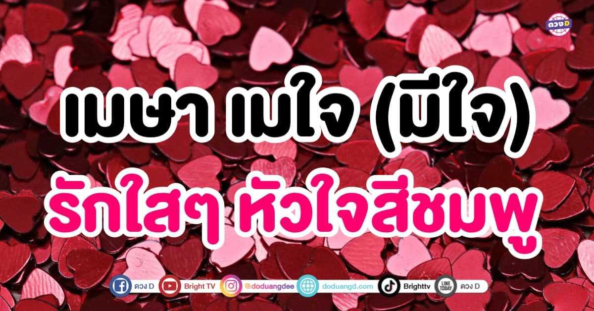 (ดวงเดือนเมษายน) 5 ราศีต่อไปนี้..เมษา เมใจ (มีใจ) รักใสๆ หัวใจสีชมพู !!