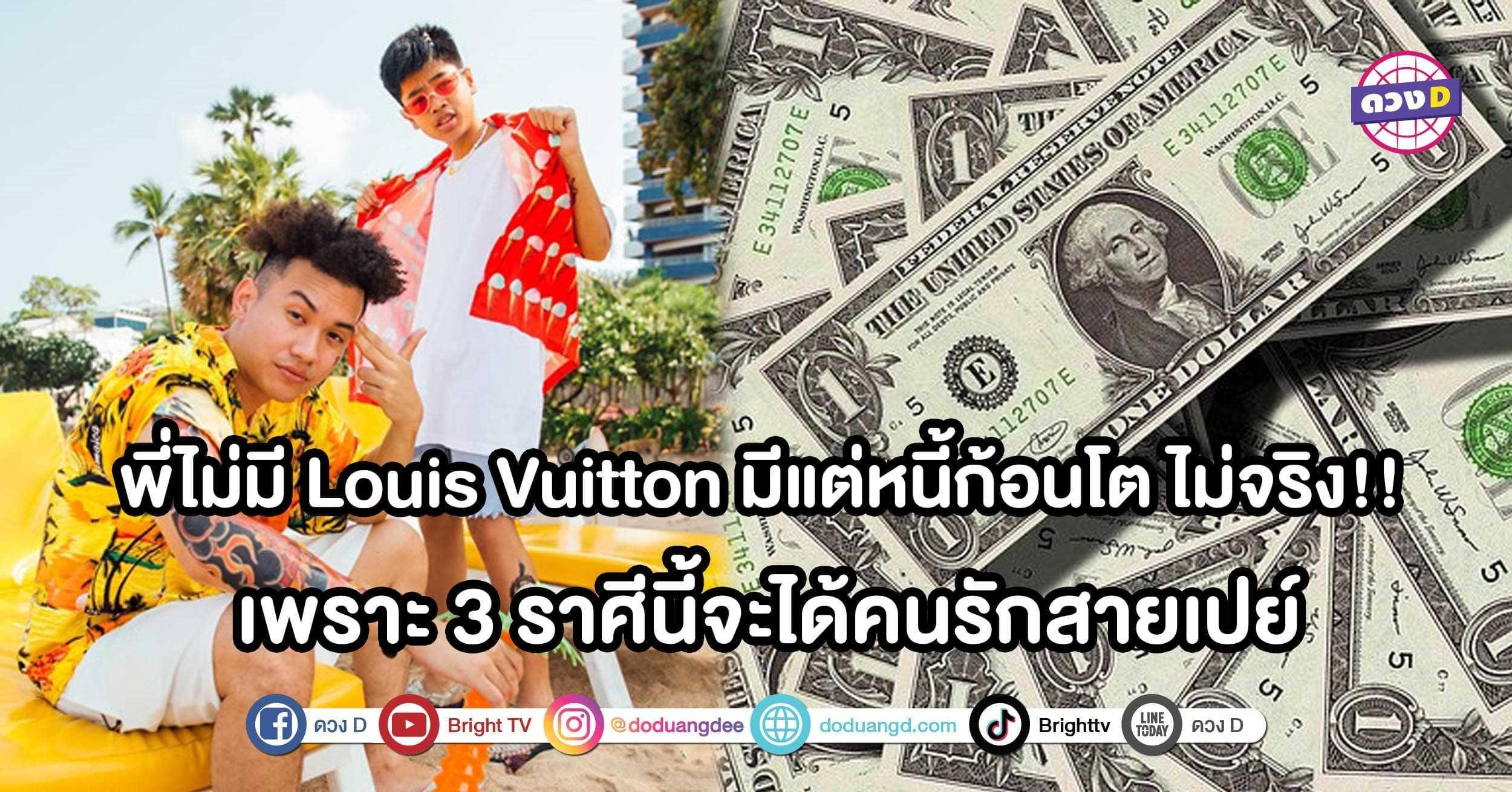 พี่ไม่มี Louis Vuitton มีแต่หนี้ก้อนโต ไม่จริง!! เพราะ 3 ราศีนี้ได้คนรักสายเปย์