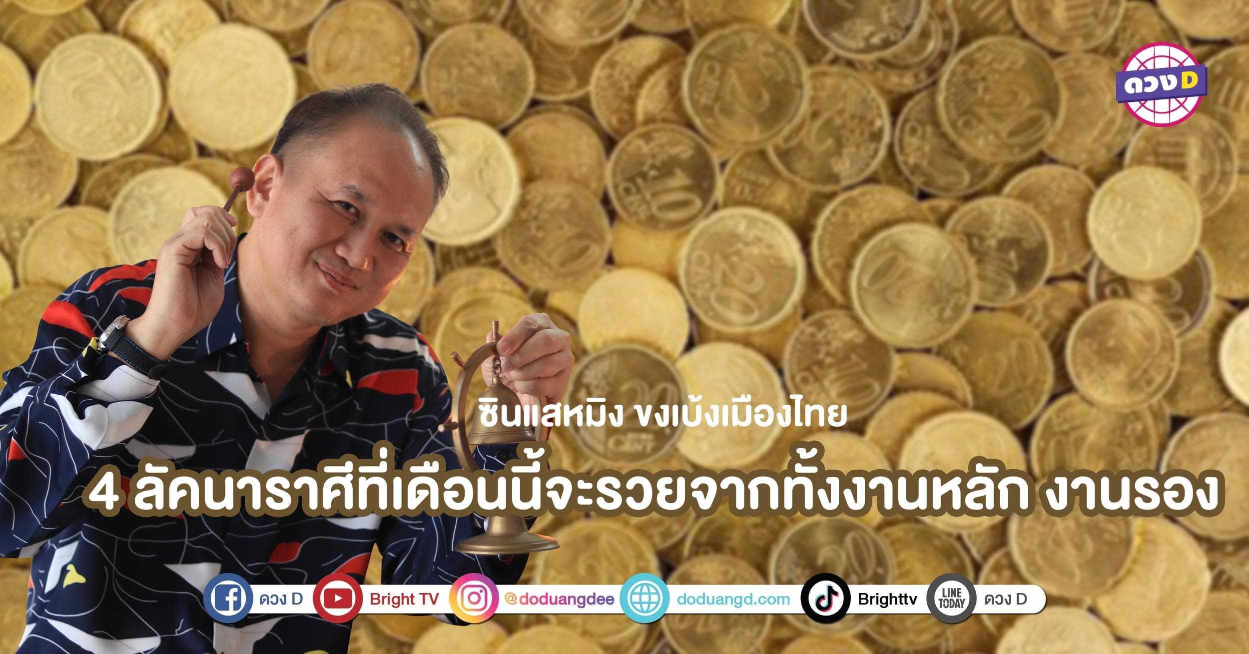 ดวงการเงิน ซินแสหมิง เผย 4 ลัคนาราศีที่เดือนนี้จะรวยทั้งจากงานหลักและงานรอง