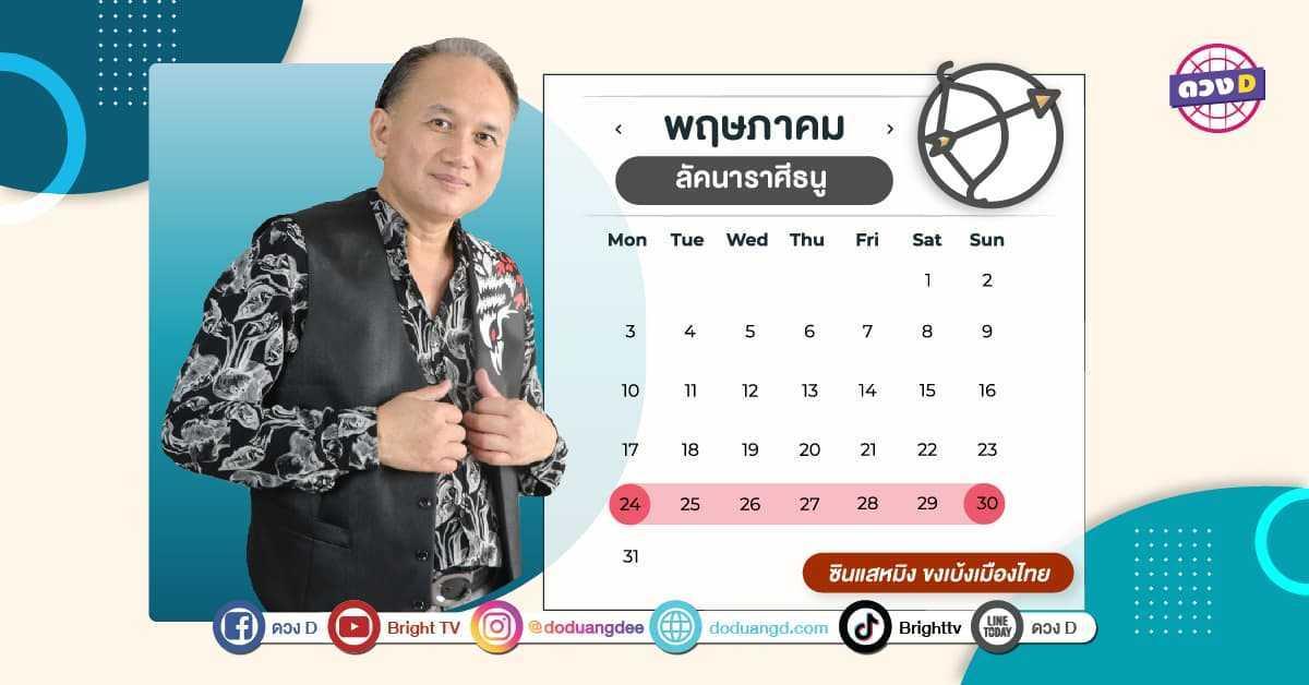 """(ลัคนาราศีธนู) """"ซินแสหมิง"""" ทำนายดวงชะตารายสัปดาห์ ประจำวันที่ 24-30 พฤษภาคม 2564"""