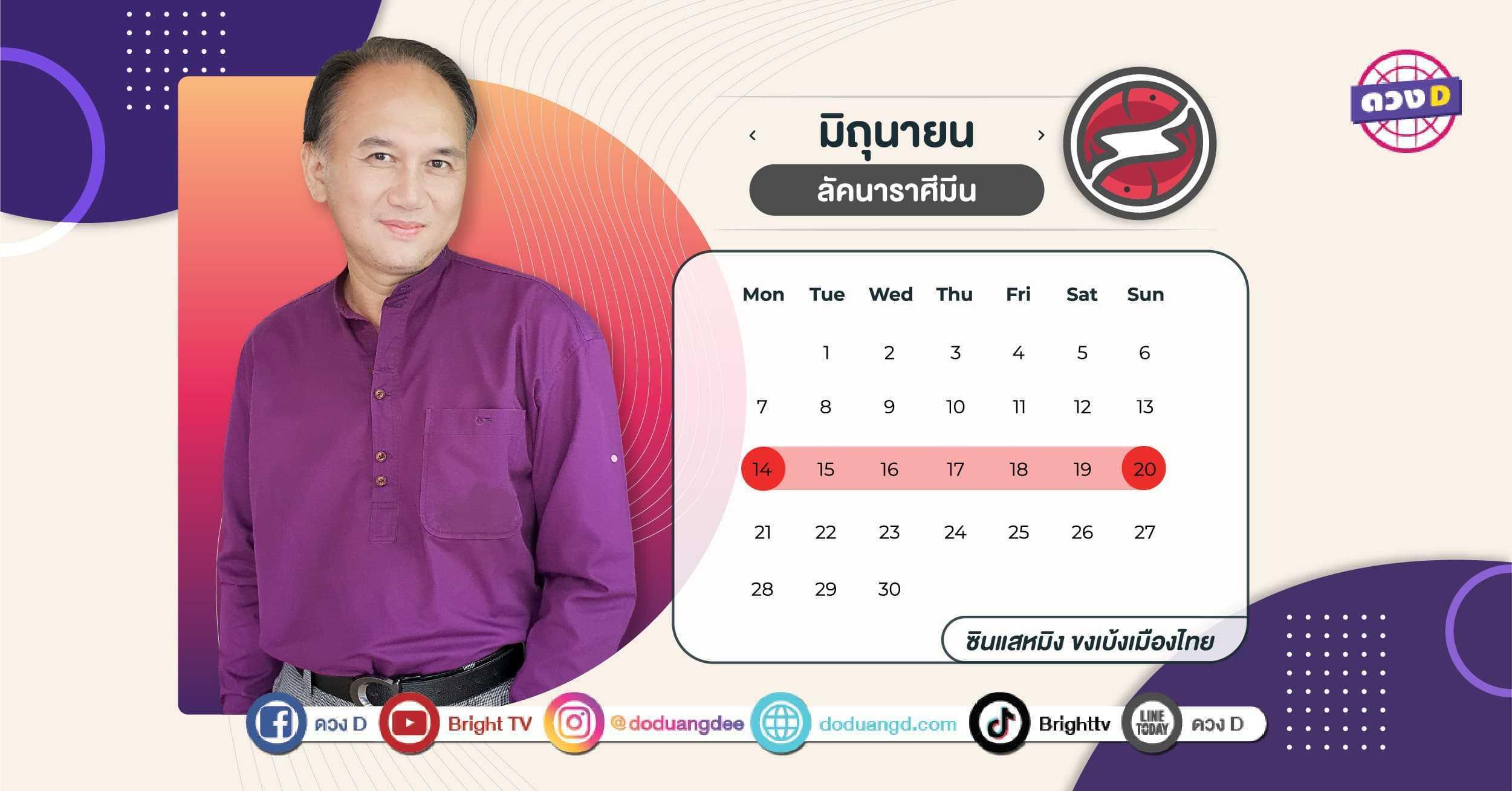 """(ลัคนาราศีมีน) """"ซินแสหมิง"""" ทำนายดวงชะตารายสัปดาห์ ประจำวันที่ 14-20 มิถุนายน 2564"""