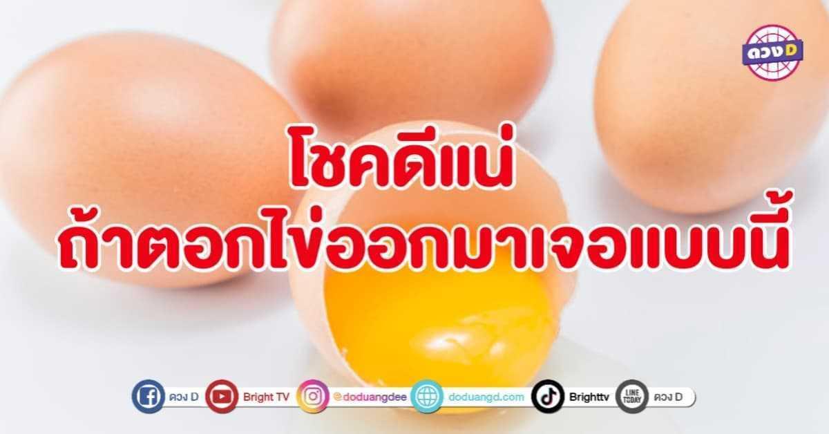 กินไข่ครั้งต่อไป ถ้าตอกไข่แล้วเจอแบบนี้ รับรอง โชคดี แน่นอน ...