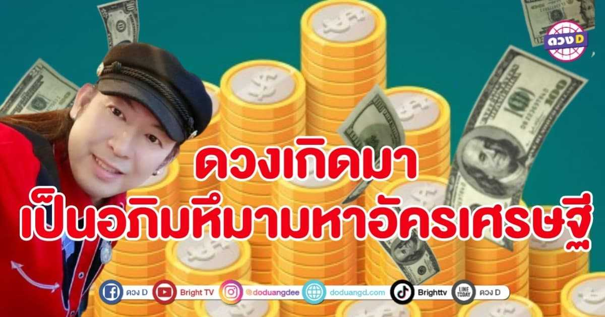 คนเกิดวัน... คือคนที่เกิดมาเพื่อเป็น เศรษฐี ใครยังไม่รวยจะได้รวย จากนี้ไปอีก 10 ปี
