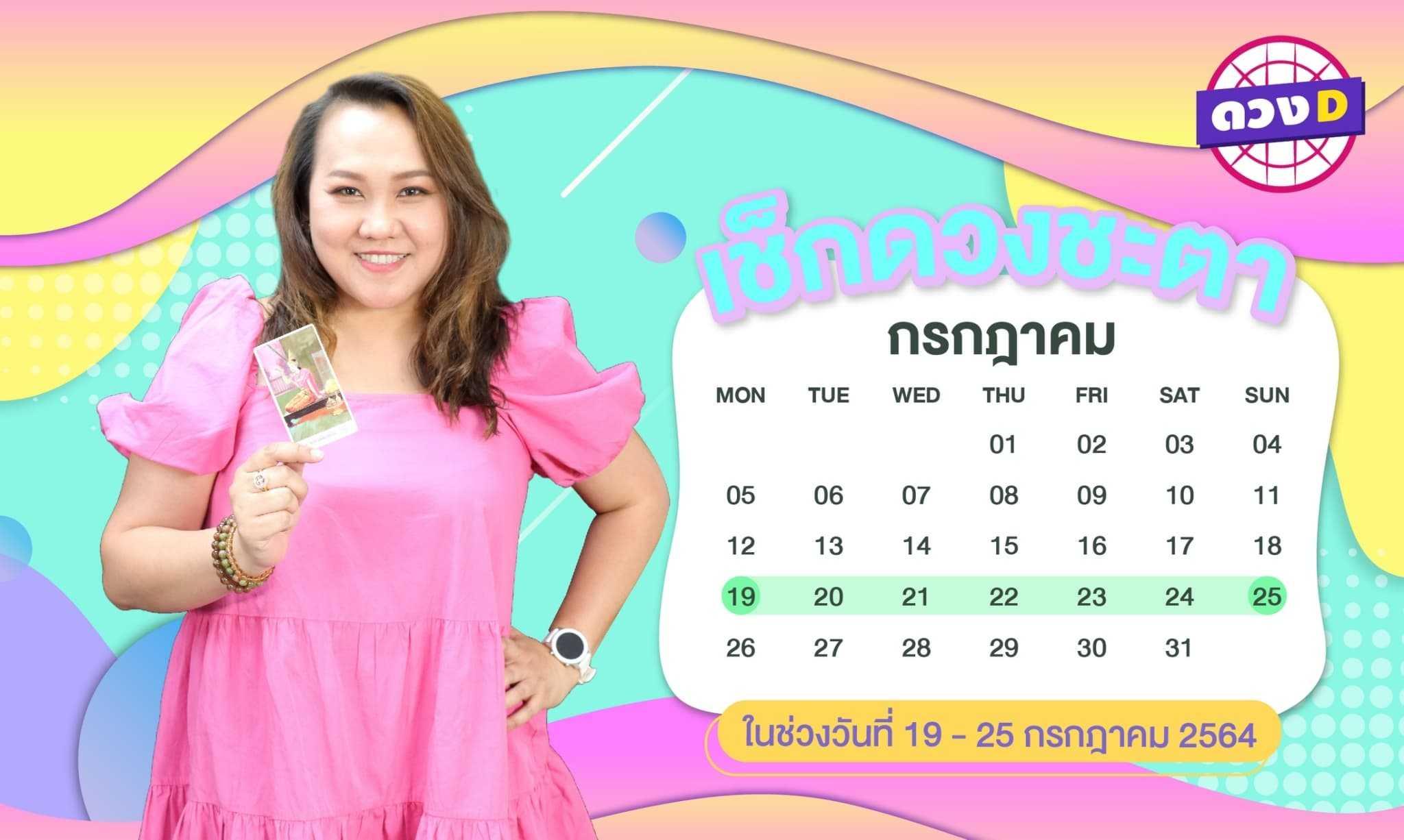 มาแล้วแม่ !! ดวงประจำสัปดาห์ ประจำวันที่ 19 - 25 กรกฎาคม 2564  จาก หมอแก้ว แม่นชัวร์ !