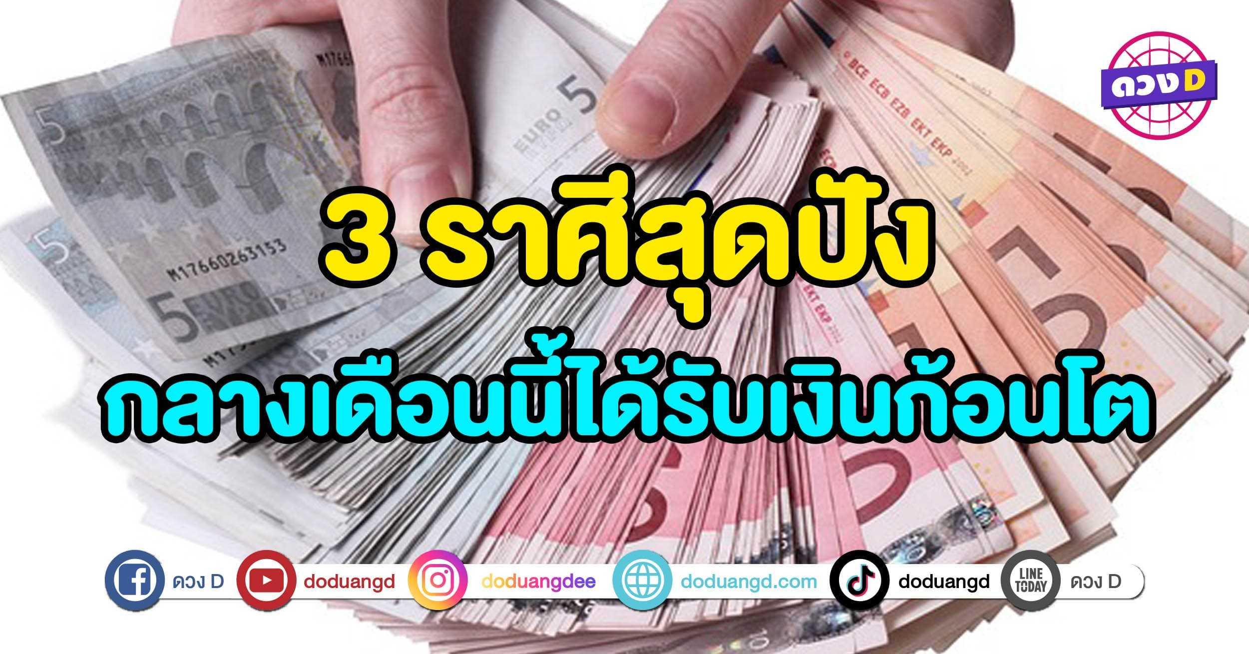 เช็กด่วน!! 3 ราศี ดวงการเงิน สุดปัง กลางเดือนนี้มีเกณฑ์ได้รับเงินก้อนโต