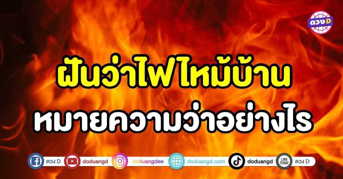 ทำนายฝัน ฝันว่าไฟไหม้ ฝันว่าไฟไหม้บ้าน หมายความว่าอย่างไร