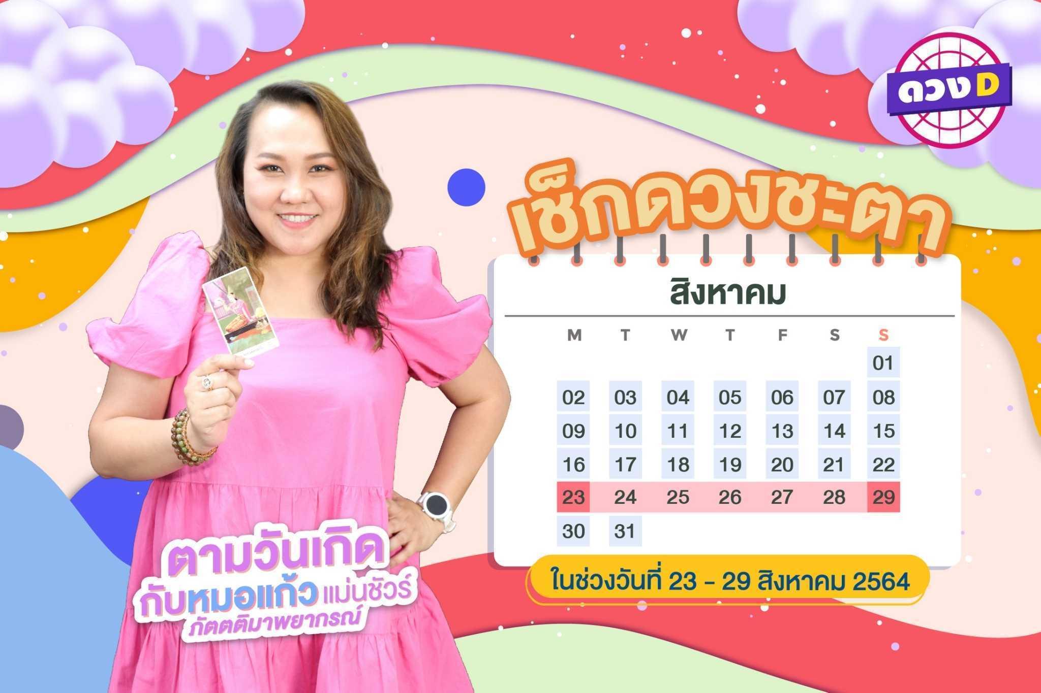 มาแล้วแม่ !! ดวงประจำสัปดาห์ ประจำวันที่ 23 - 29 สิงหาคม 2564  จาก หมอแก้ว แม่นชัวร์ !