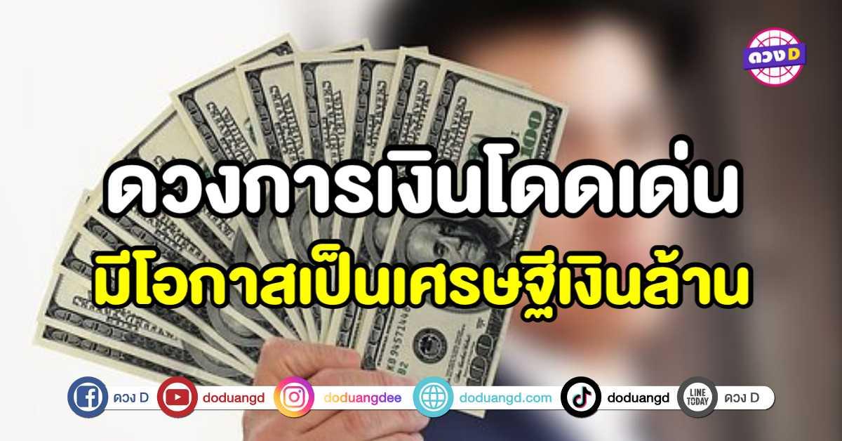 5 ราศี ดวงการเงินโดดเด่น มีโอกาสเป็นเศรษฐีเงินล้าน !!