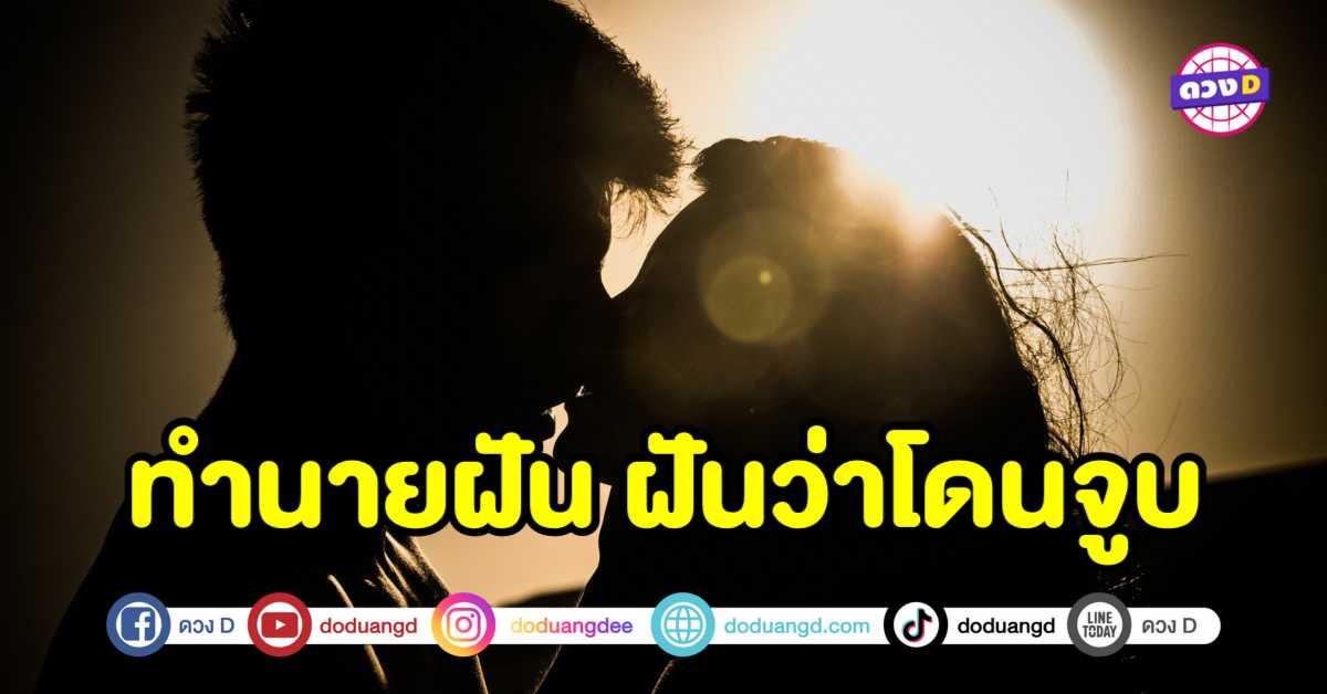 ทำนายฝัน ฝันว่าจูบกับคนแปลกหน้า ฝันว่าโดนจูบ หมายความว่าอย่างไร ?