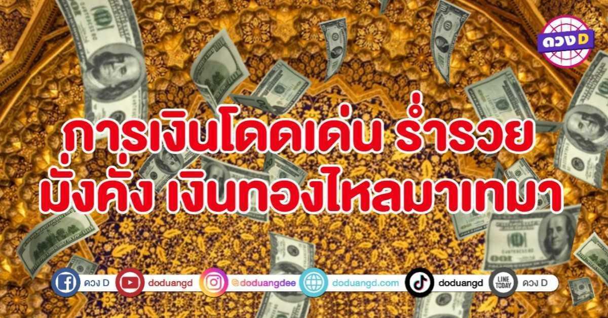 วันเกิดของคนโชคดี ร่ำรวยเงินทอง ดวงการเงิน โดดเด่น