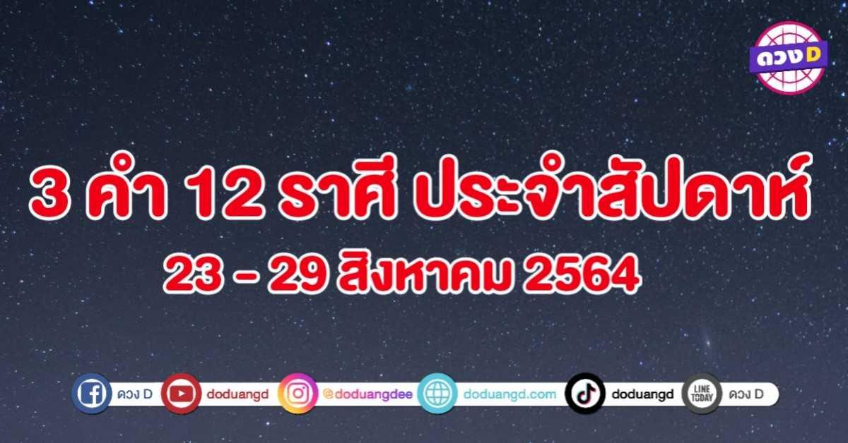 สรุปให้สั้นๆ 3 คำ 12 ราศี สัปดาห์นี้ จะเป็นอย่างไร 23 - 29 สิงหาคม 2564