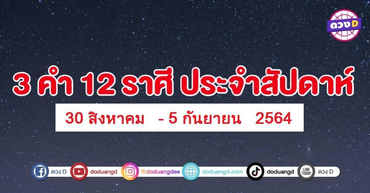 สรุปให้สั้นๆ 3 คำ 12 ราศี สัปดาห์นี้ จะเป็นอย่างไร 30 สิงหาคม - 5 กันยายน 2564
