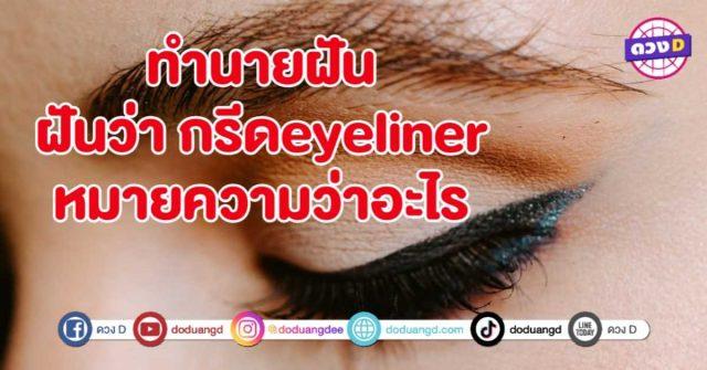ทำนายฝัน ฝันว่า กรีด eyeliner หมายถึงอะไร