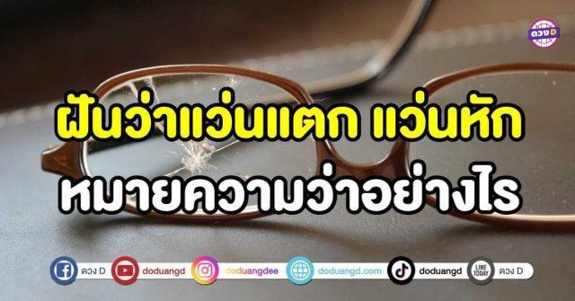 ทำนายฝัน ทำนายความฝัน ฝันว่าแว่นแตก แว่นหัก หมายความว่าอย่างไร