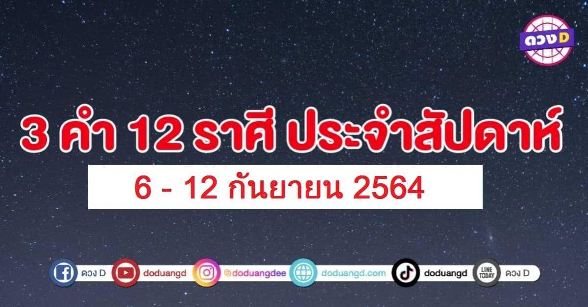 สรุปให้สั้นๆ 3 คำ 12 ราศี สัปดาห์นี้ จะเป็นอย่างไร 6 - 12  กันยายน 2564