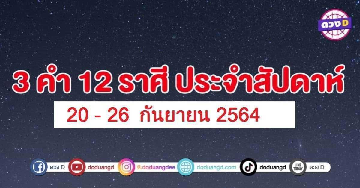 สรุปให้สั้นๆ 3 คำ 12 ราศี สัปดาห์นี้ จะเป็นอย่างไร 20 - 26 กันยายน 2564