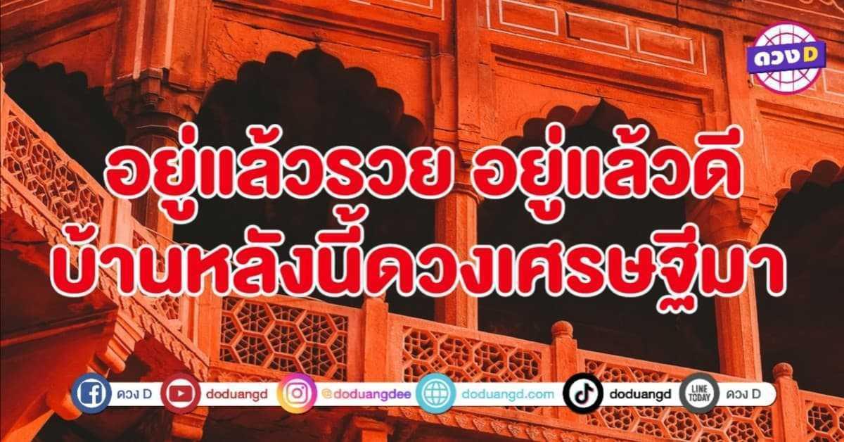 แนะนำ 4 ราศีต่อไปนี้ ดูแลบ้าน ดูแลเจ้าที่ให้ดี เพราะ สิ่งศักดิ์สิทธิ์ ที่บ้านกำลังจะพาให้รวย