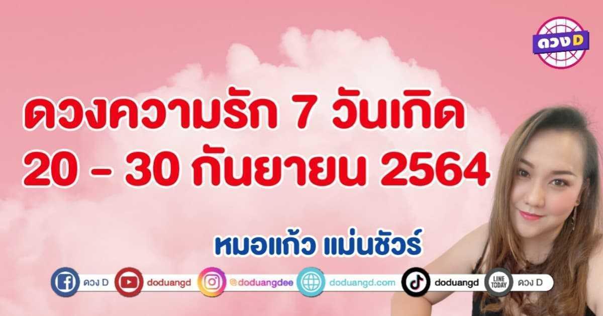 ดวงความรัก จาก หมอแก้ว แม่นชัวร์ 20 - 30 กันยายน 2564 หัวใจคนทั้ง 7 วันเกิด ในช่วงนี้เป็นอย่างไร