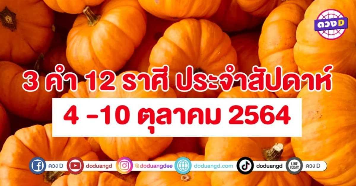 สรุปให้สั้นๆ 3 คำ 12 ราศี สัปดาห์นี้ จะเป็นอย่างไร 4 - 10  ตุลาคม 2564