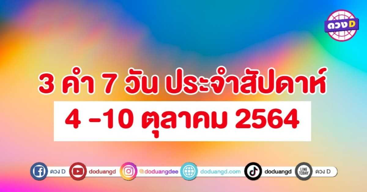 thumbnail_20210930_125207