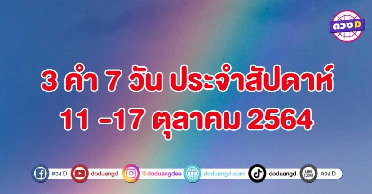 thumbnail_20211006_112648