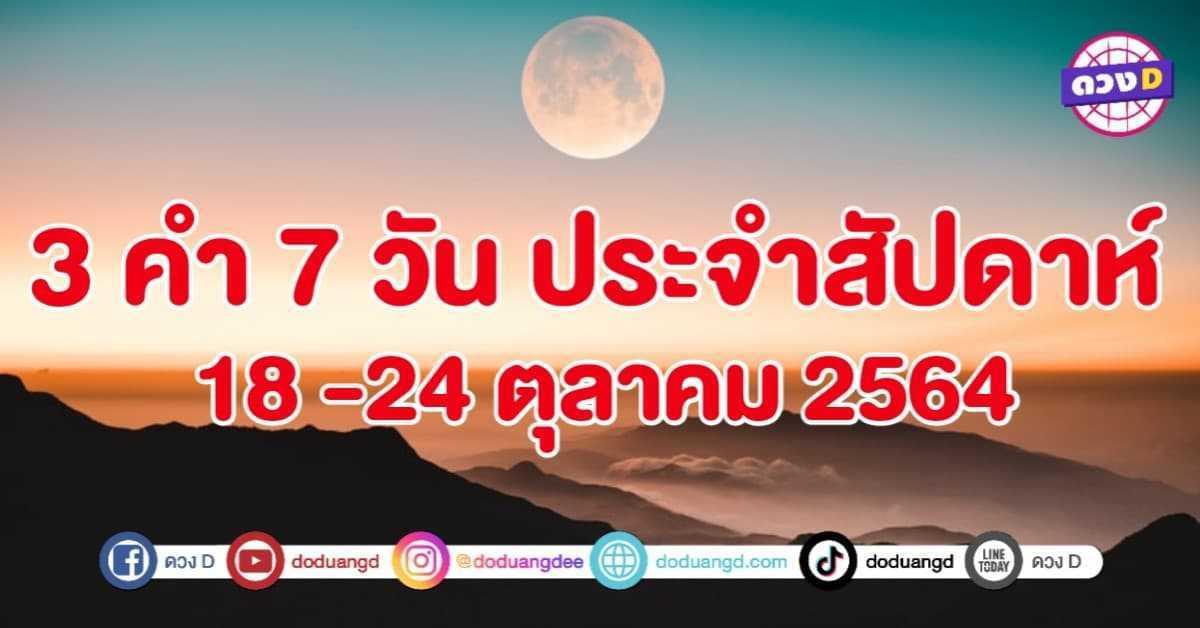thumbnail_20211015_095541
